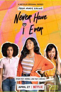 Я никогда не... Сериал (2020)